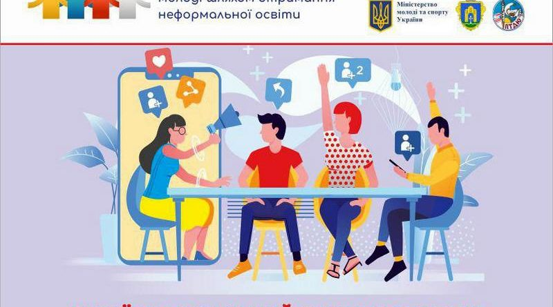 Територія співпраці та дружби українсько-польської молоді