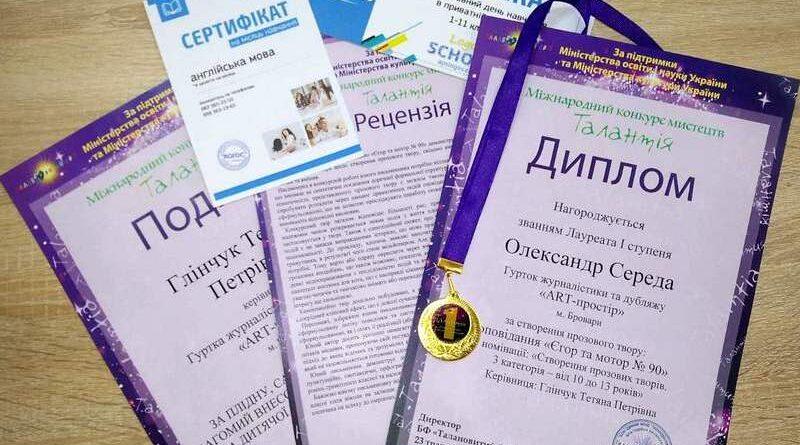 Вітаємо переможця Міжнародного дистанційного багатожанрового конкурсу «Талантія»!